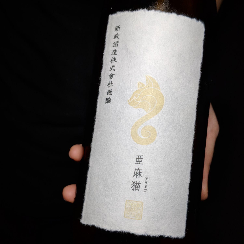 Aramasa Amaneko Sake