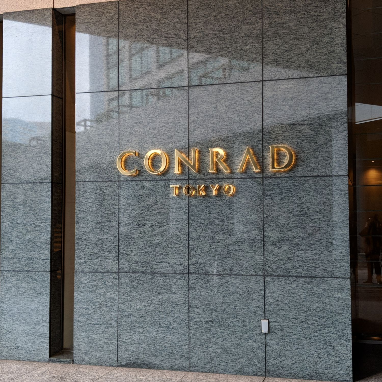 conrad tokyo hotel entrance