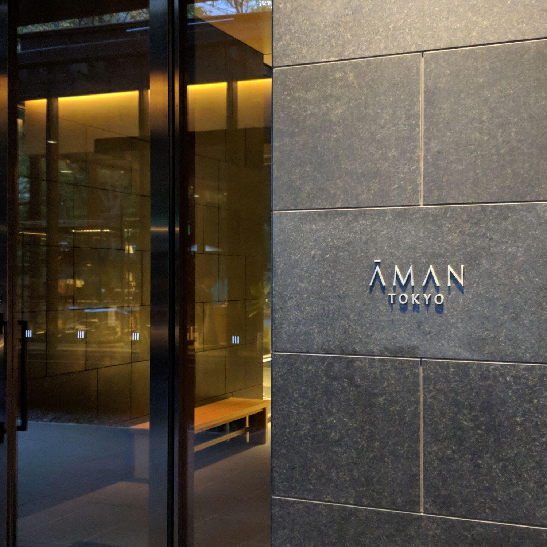 aman tokyo hotel entrance