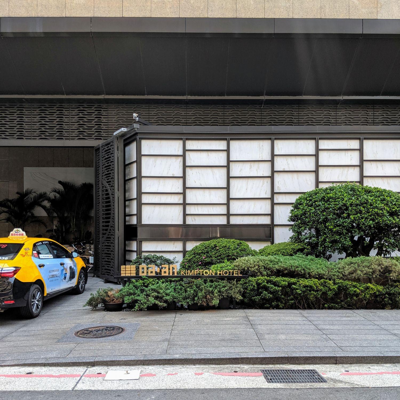 kimpton da an hotel taipei driveway