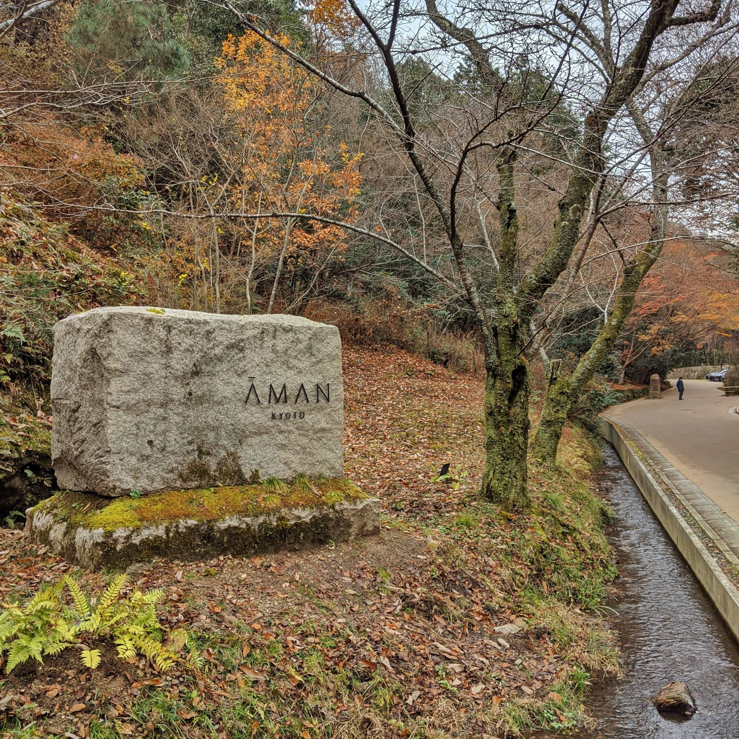 aman kyoto entrance
