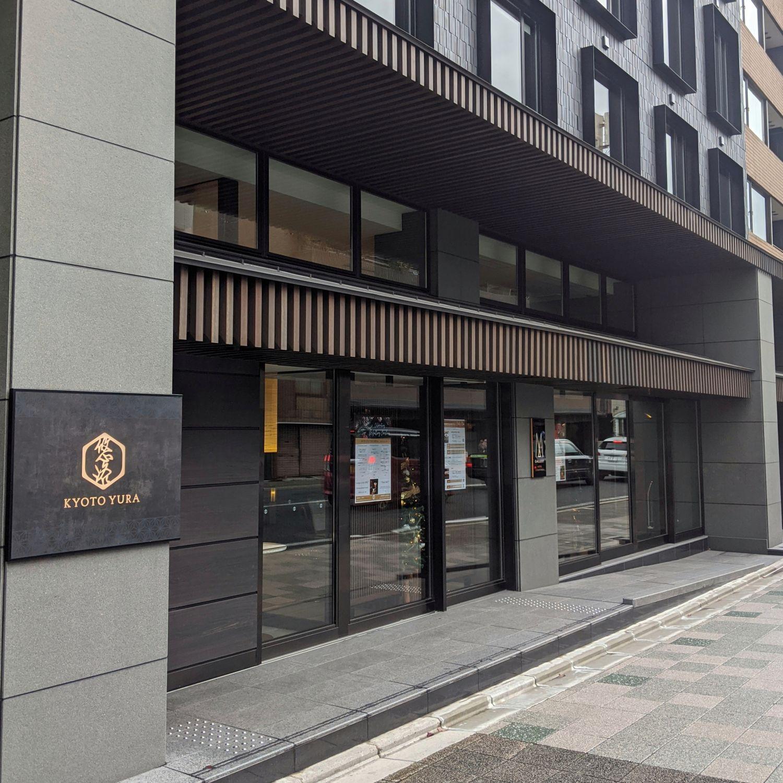 kyoto yura hotel mgallery entrance