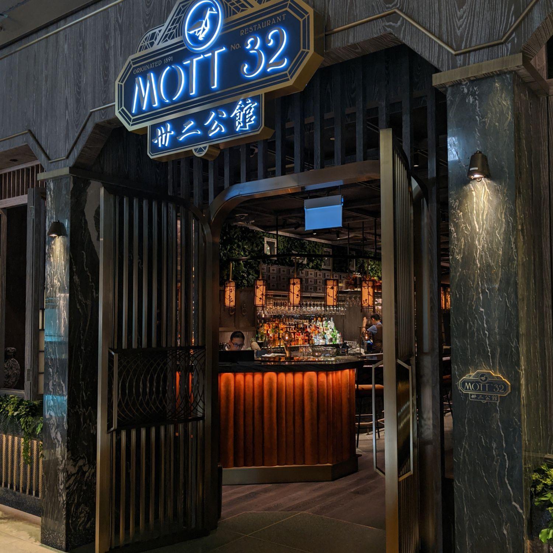 mott 32 singapore entrance